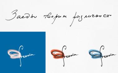Новото лого на Фреерия